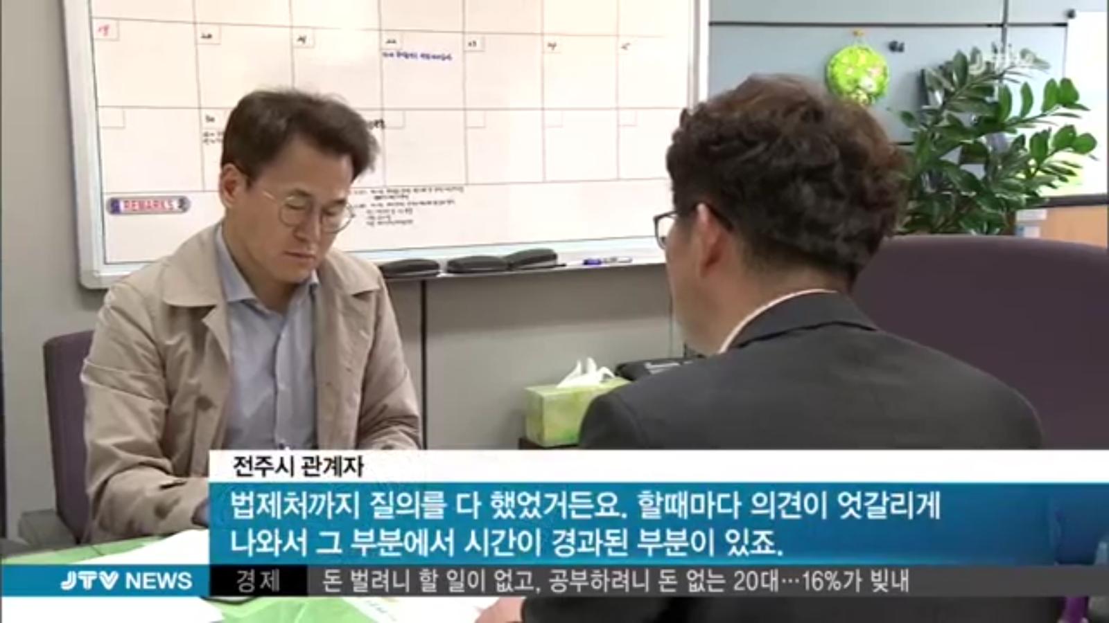 [17.11.05 JTV] 봉침목사 시설 모태인 단체도 설립부터 '엉터리'...줄줄 새는 보조금9.jpg