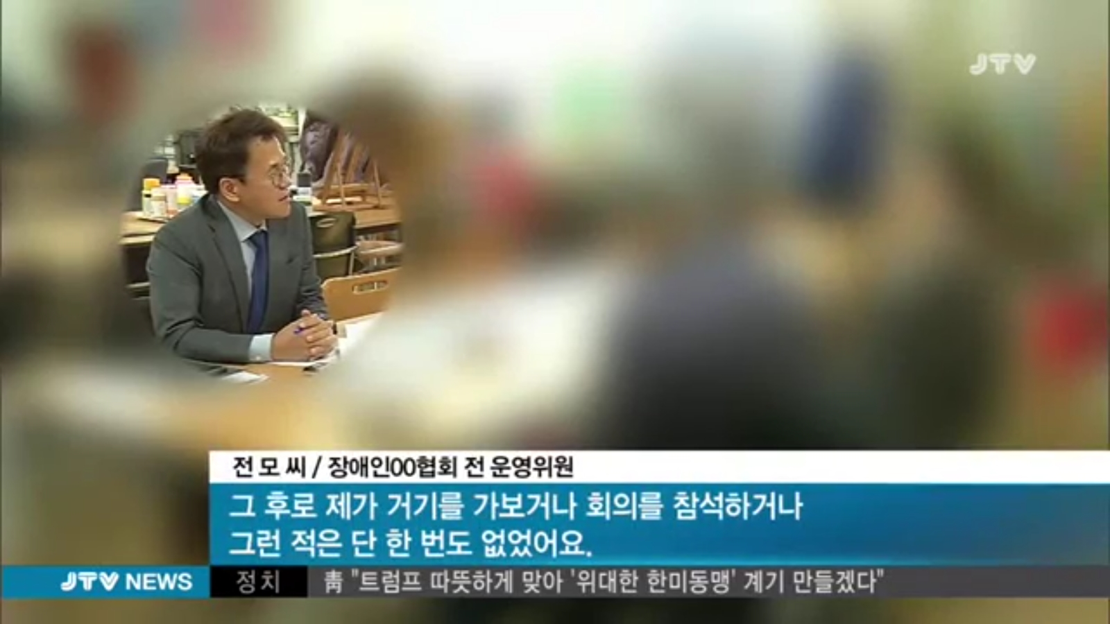 [17.11.05 JTV] 봉침목사 시설 모태인 단체도 설립부터 '엉터리'...줄줄 새는 보조금3.jpg