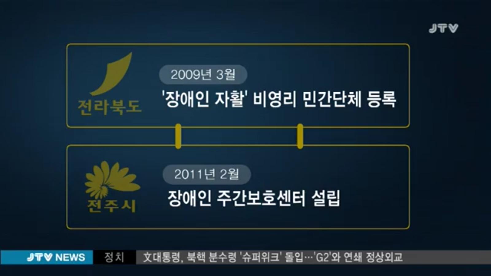 [17.11.05 JTV] 봉침목사 시설 모태인 단체도 설립부터 '엉터리'...줄줄 새는 보조금2.jpg