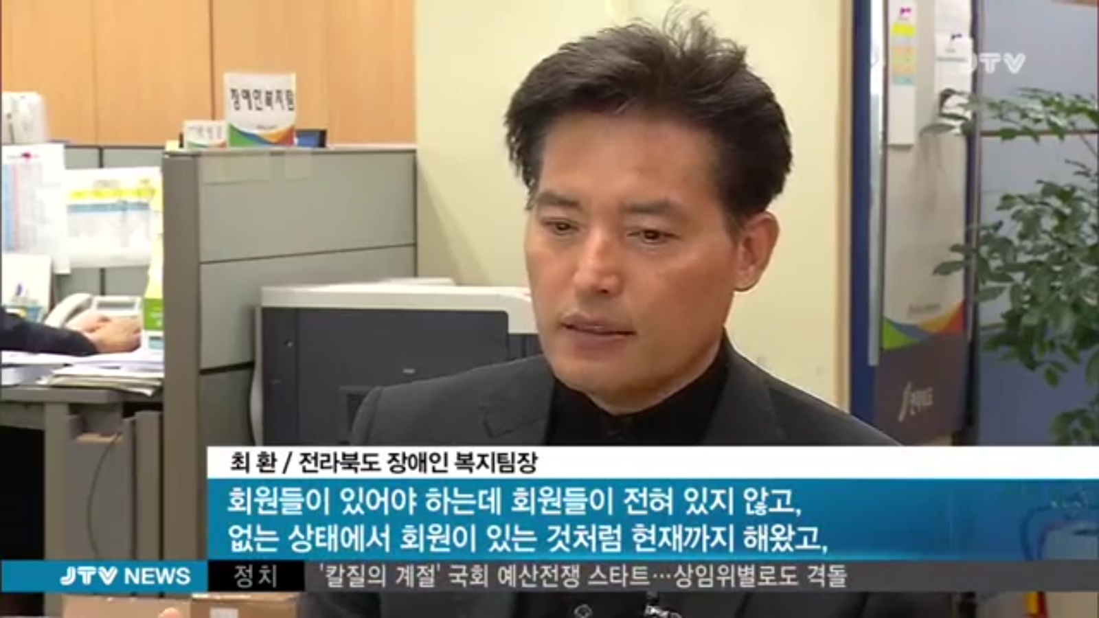 [17.11.05 JTV] 봉침목사 시설 모태인 단체도 설립부터 '엉터리'...줄줄 새는 보조금6.jpg