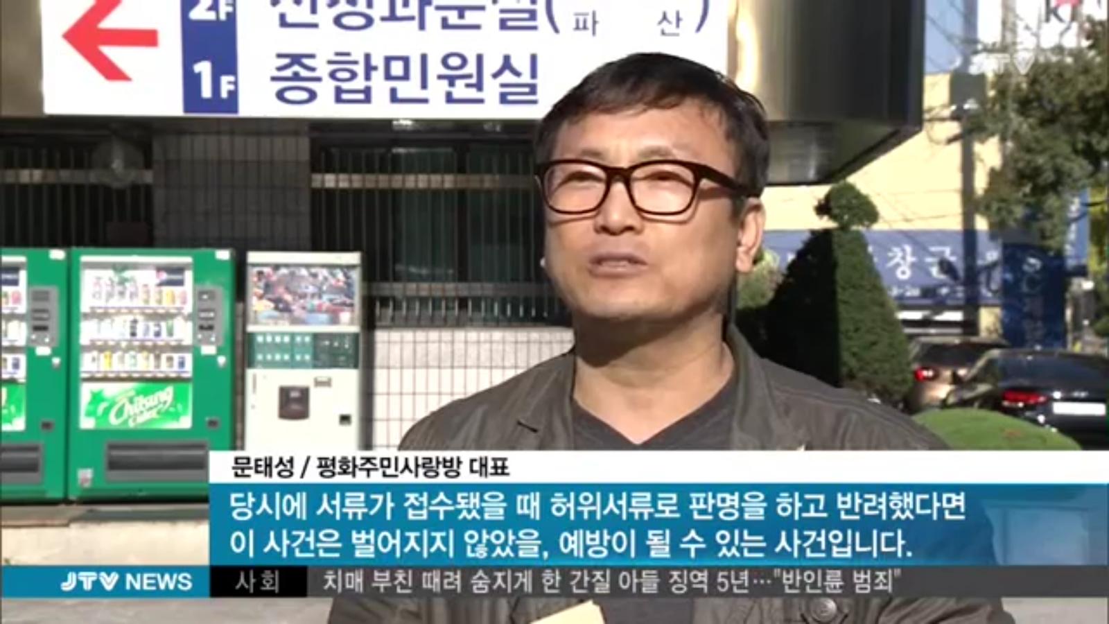[17.11.05 JTV] 봉침목사 시설 모태인 단체도 설립부터 '엉터리'...줄줄 새는 보조금11.jpg