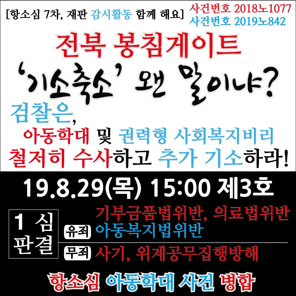 19.8.29_전북봉침게이트-사기외4건(2심).jpg