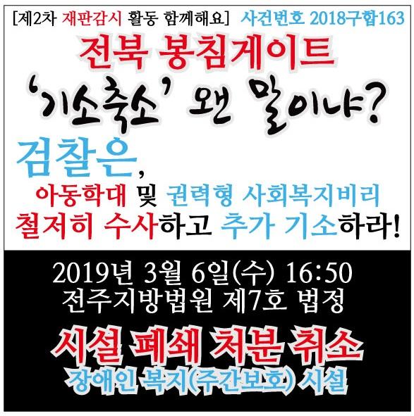 19.3.6_전북봉침게이트_전주시 시설폐쇄쇄(2018구합163_2차공판).jpg