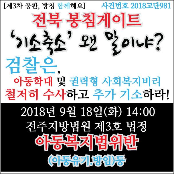 18.9.18_봉침-아동학대(3차공판)_2018고단981_1.jpg
