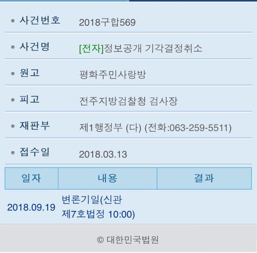 18.9.19(수)_2018구합569_전주지검장.jpg
