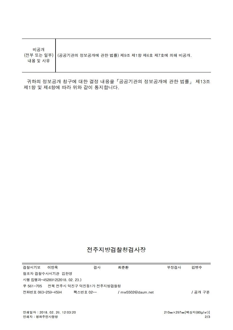 갑제2호증 정보 비공개 결정 통지서.pdf_page_2.jpg