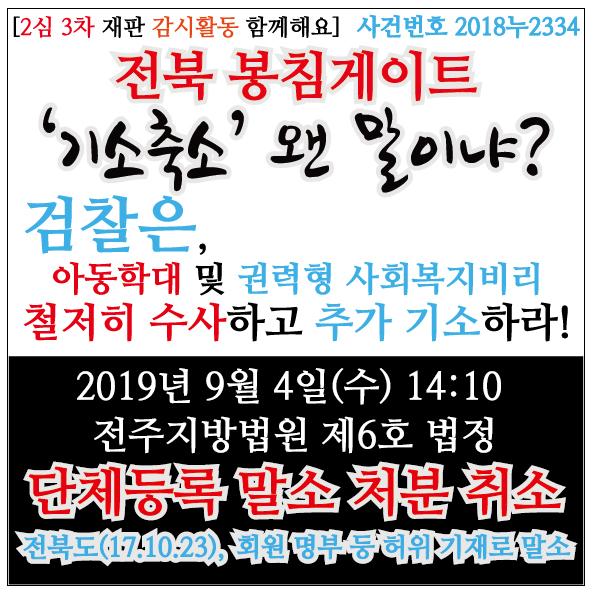 19.9.4_전북봉침게이트-단체등록-말소-취소(2심).jpg