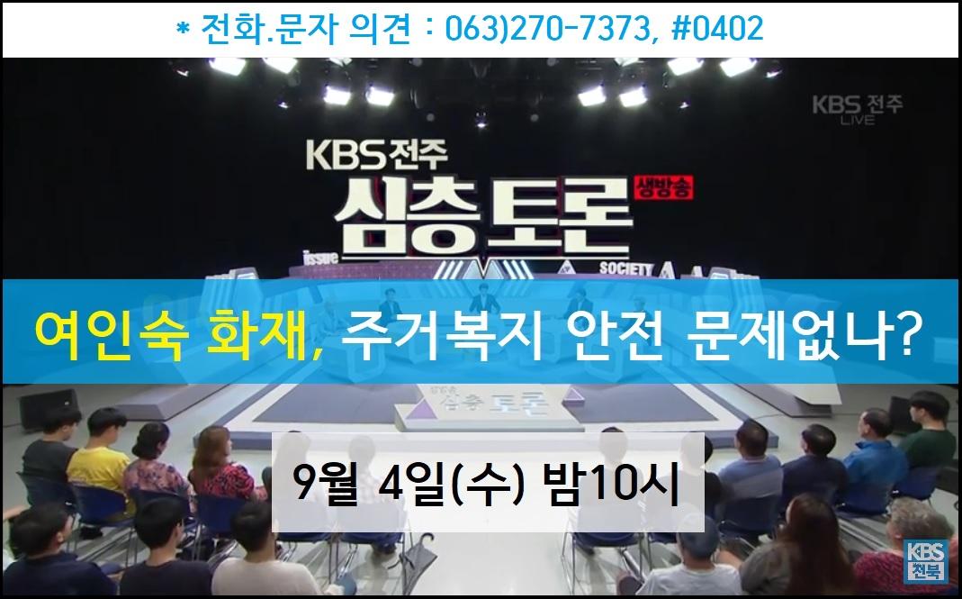 19.9.4_KBS전주 생방송심층토론_SNS.jpg