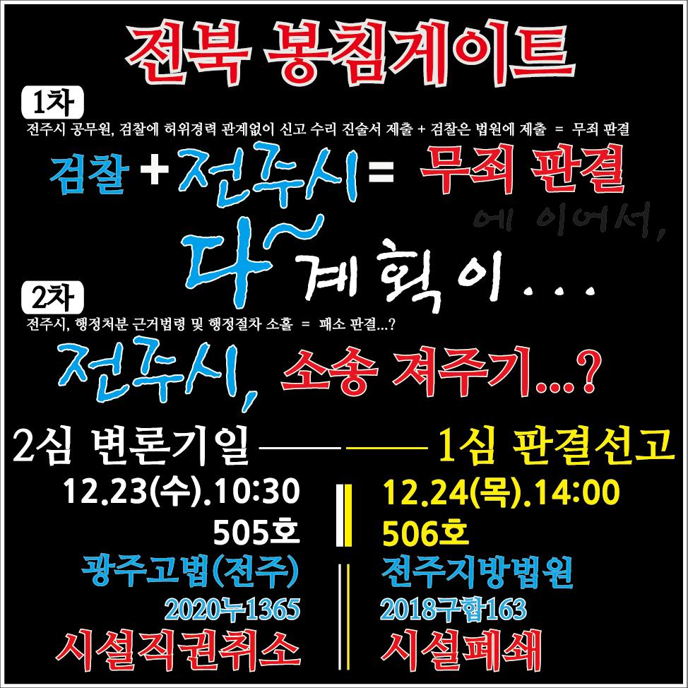 20.12.23_전북-봉침게이트-재판-일정-안내_시설-직권취소,-폐쇄-판결선고.jpg