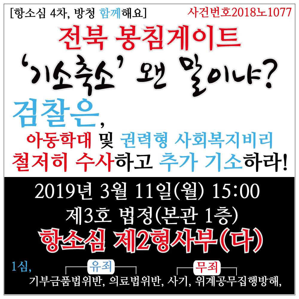 19.3.11.15.00_전북봉침게이트_사기-등_2018노1077.jpg