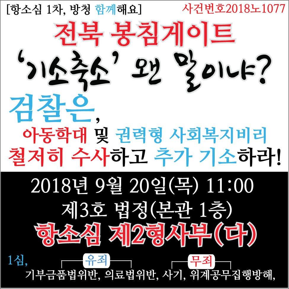18.9.20_봉침사건-항소심-1차-방청_2018노1077_1.jpg