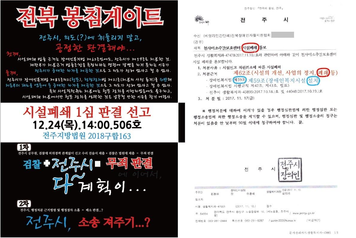 20.12.24_전북봉침게이트_시설폐쇄 1심 판결선고.jpg