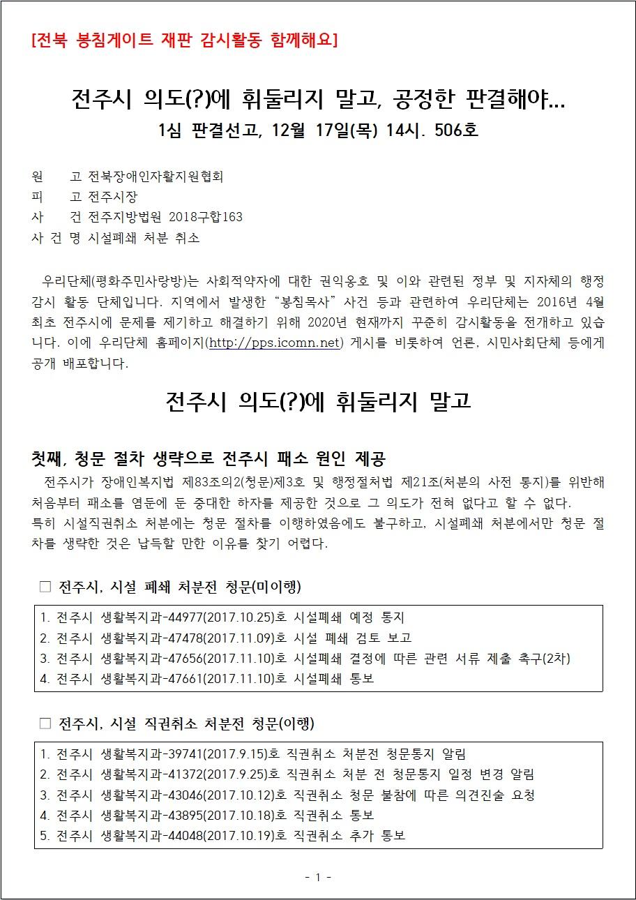 20.12.17_웹뉴스레터_시설폐쇄 1심 판결선고1.jpg