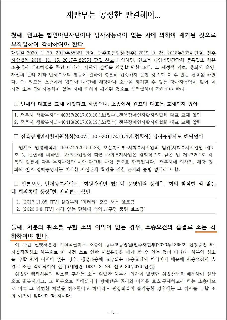 20.12.17_웹뉴스레터_시설폐쇄 1심 판결선고4.jpg