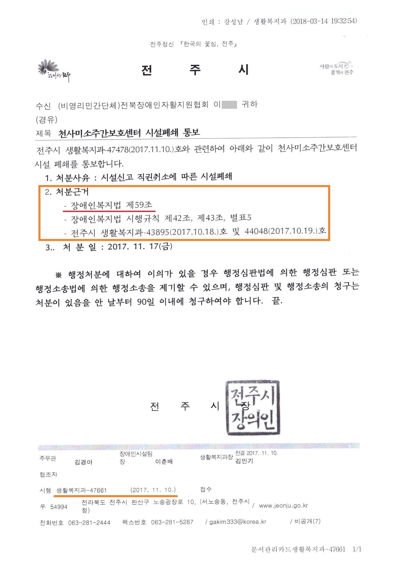 20.12.17_웹뉴스레터_시설폐쇄 1심 판결선고3.jpg