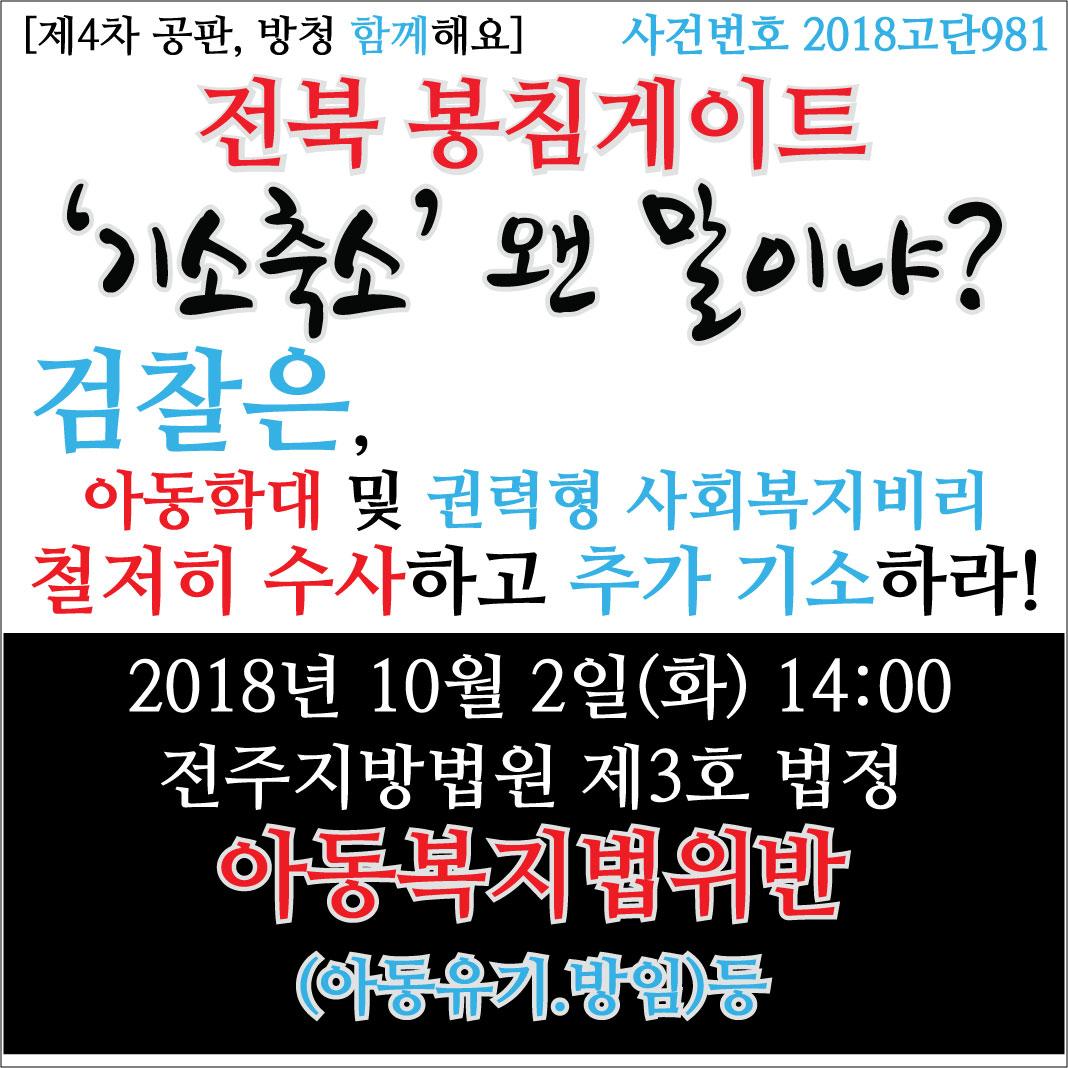 18.10.2_봉침사건-아동학대(4차공판).jpg