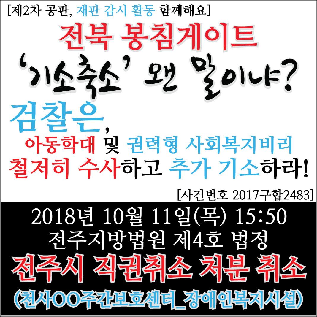 18.10.11_봉침게이트-전주시-직권취소(2차공판).jpg