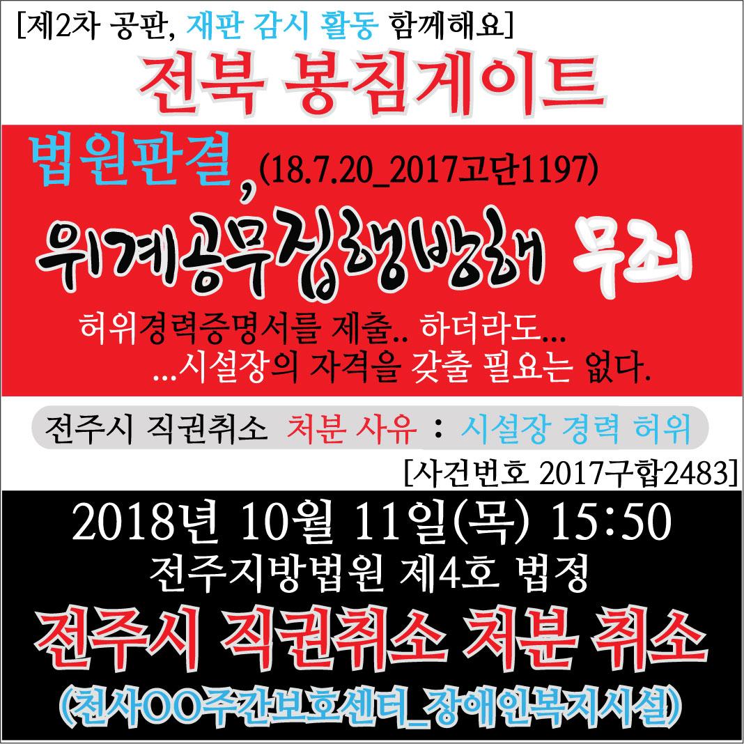 18.10.11_봉침게이트-전주시-직권취소(2차공판)2.jpg