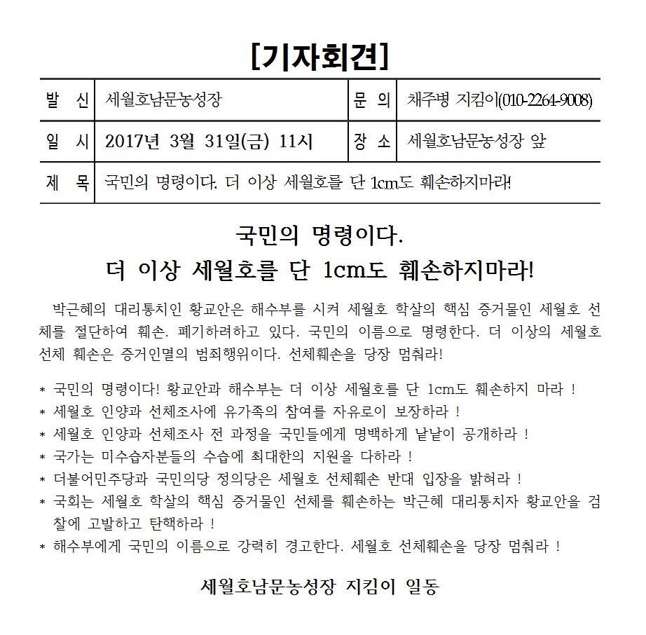 [기자회견]_17.3.31_세월호남문농성장001.jpg