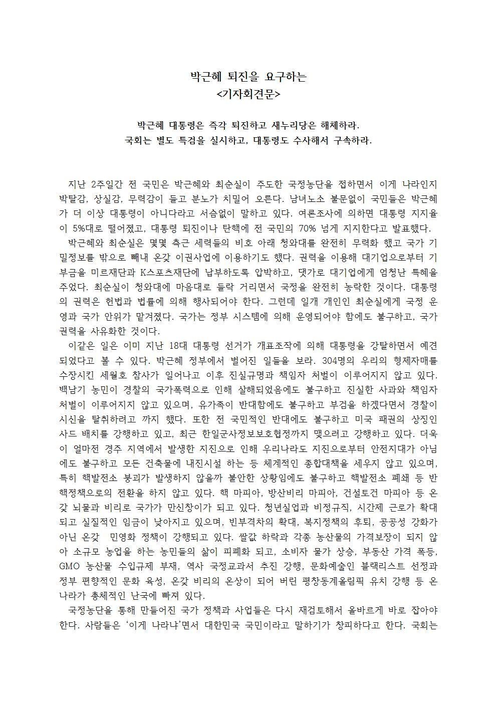 16.11.9-박통 퇴진 기자회견문_최종001.jpg