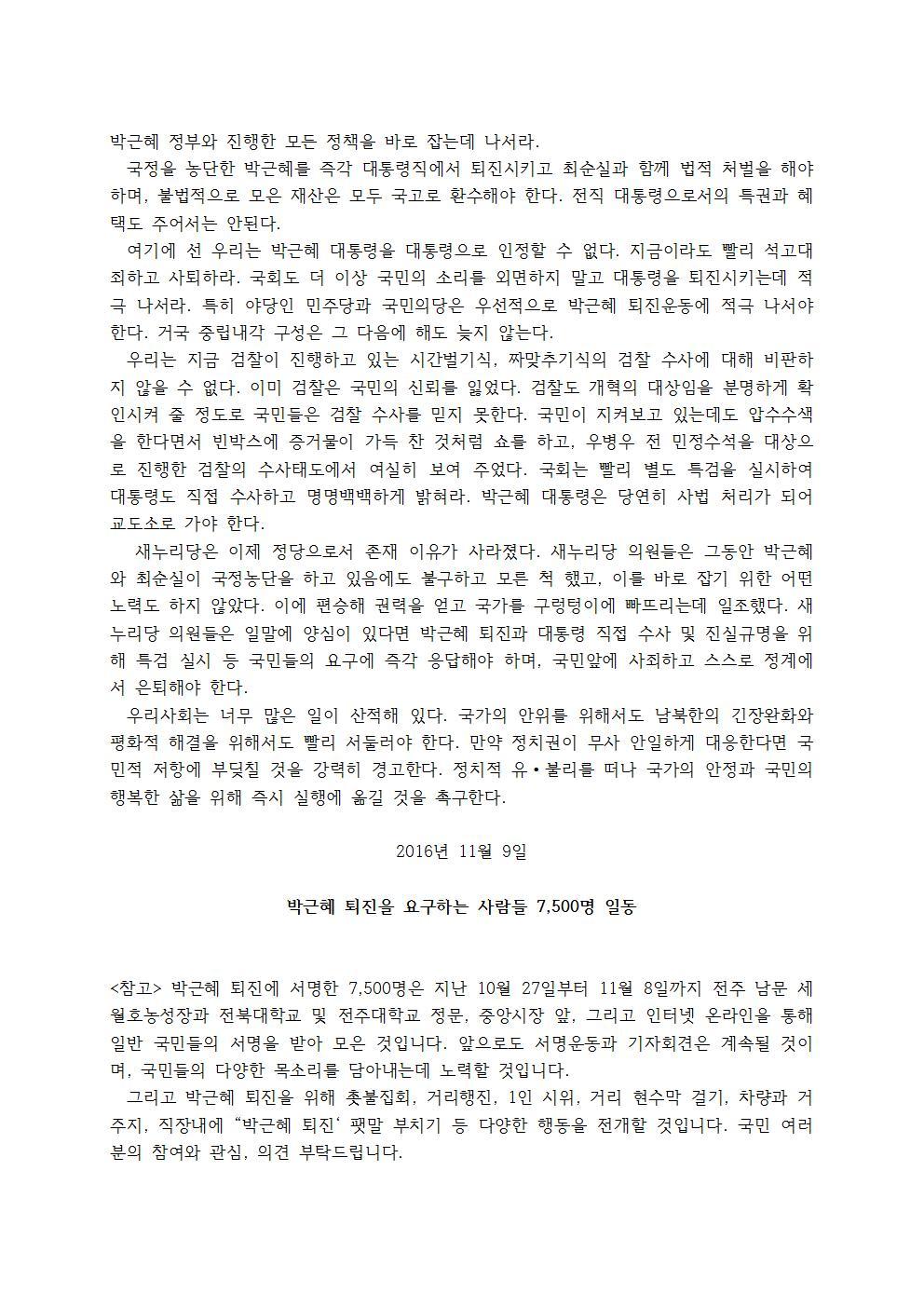 16.11.9-박통 퇴진 기자회견문_최종002.jpg