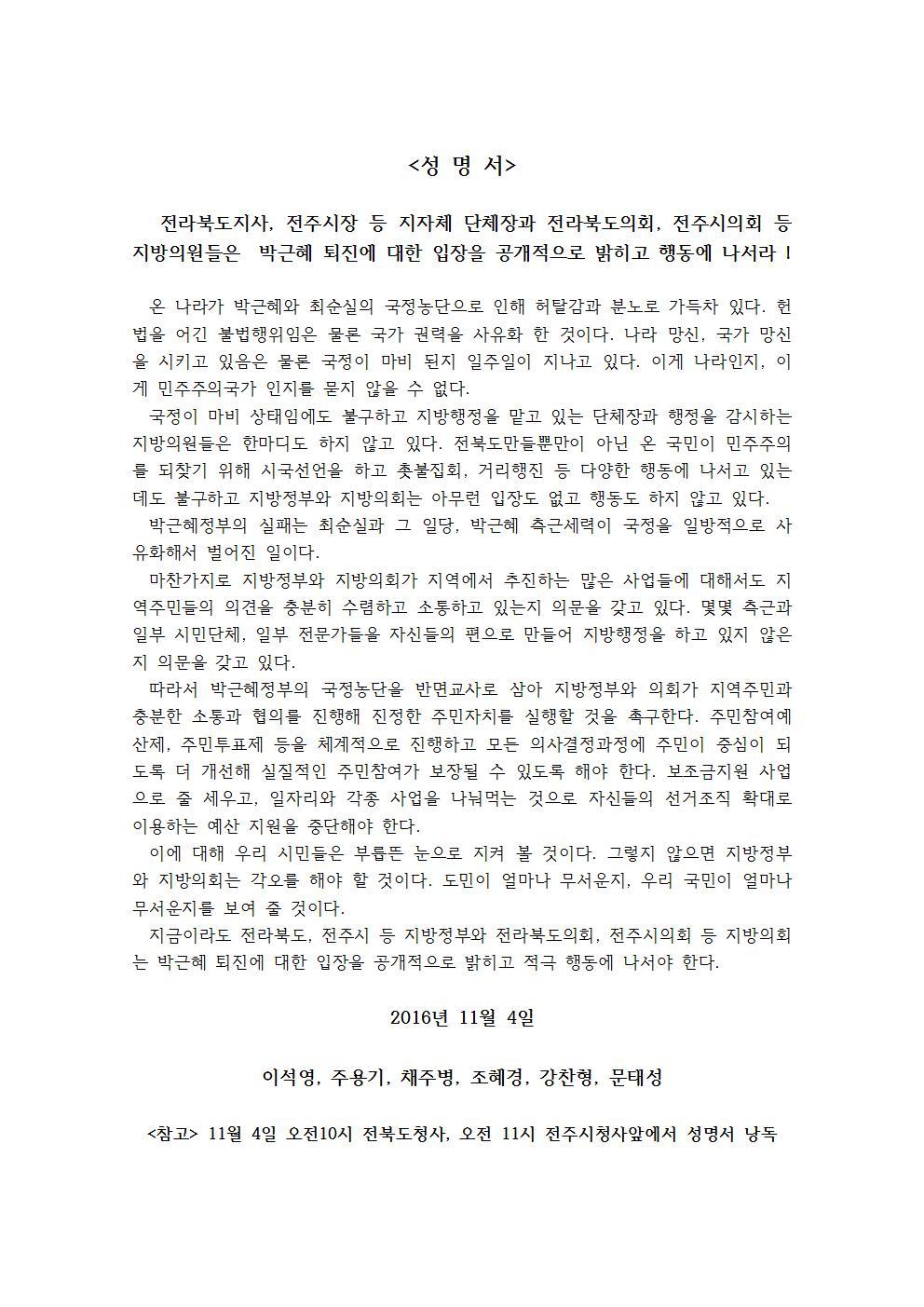 16.11.4-성명서_전북도지사 전주시장 박근혜 퇴진 입장 촉구_최종001.jpg