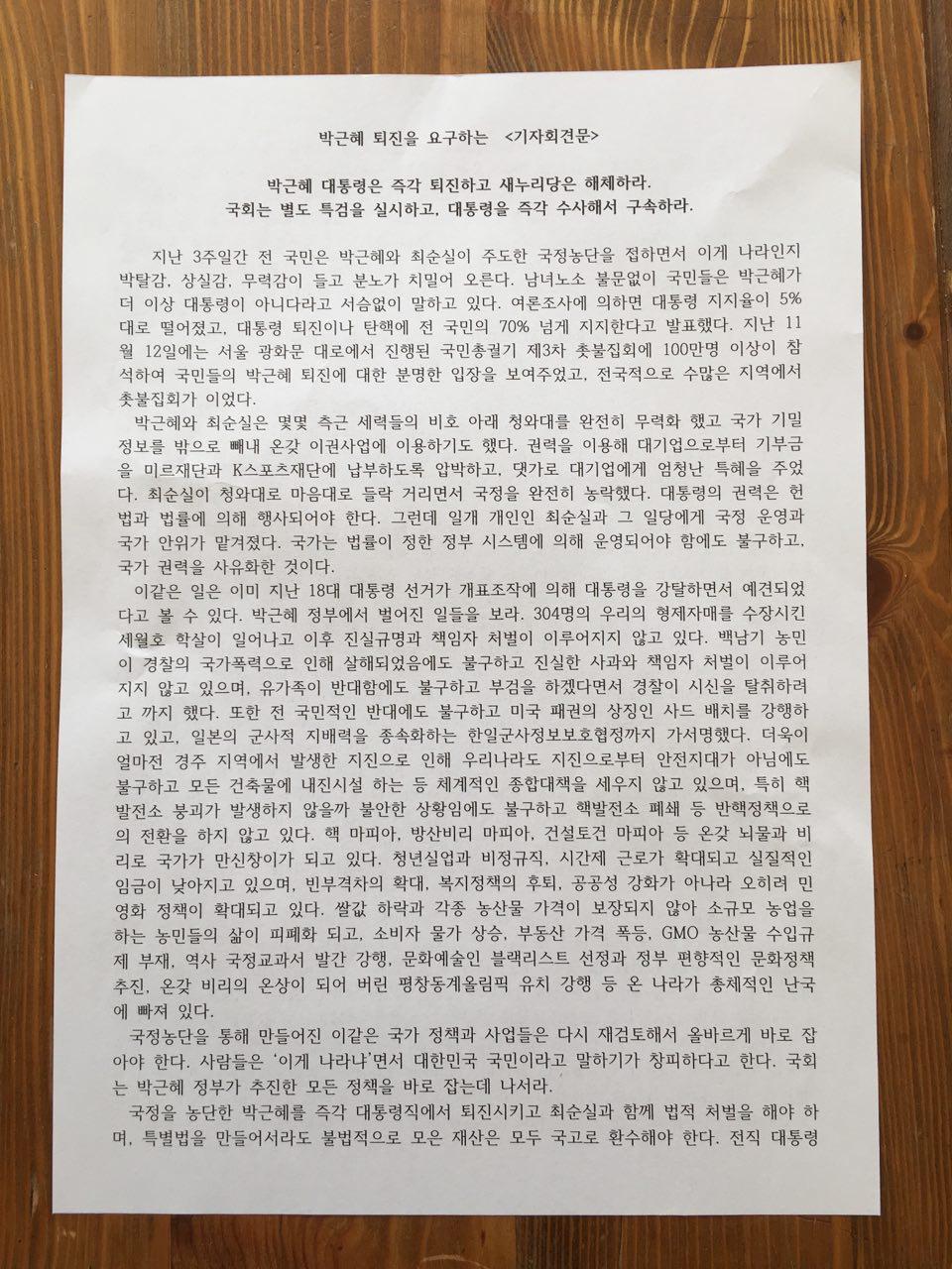 16.11.16_시민 12,000명 박근혜퇴진 서명 기자회견문_1.jpg