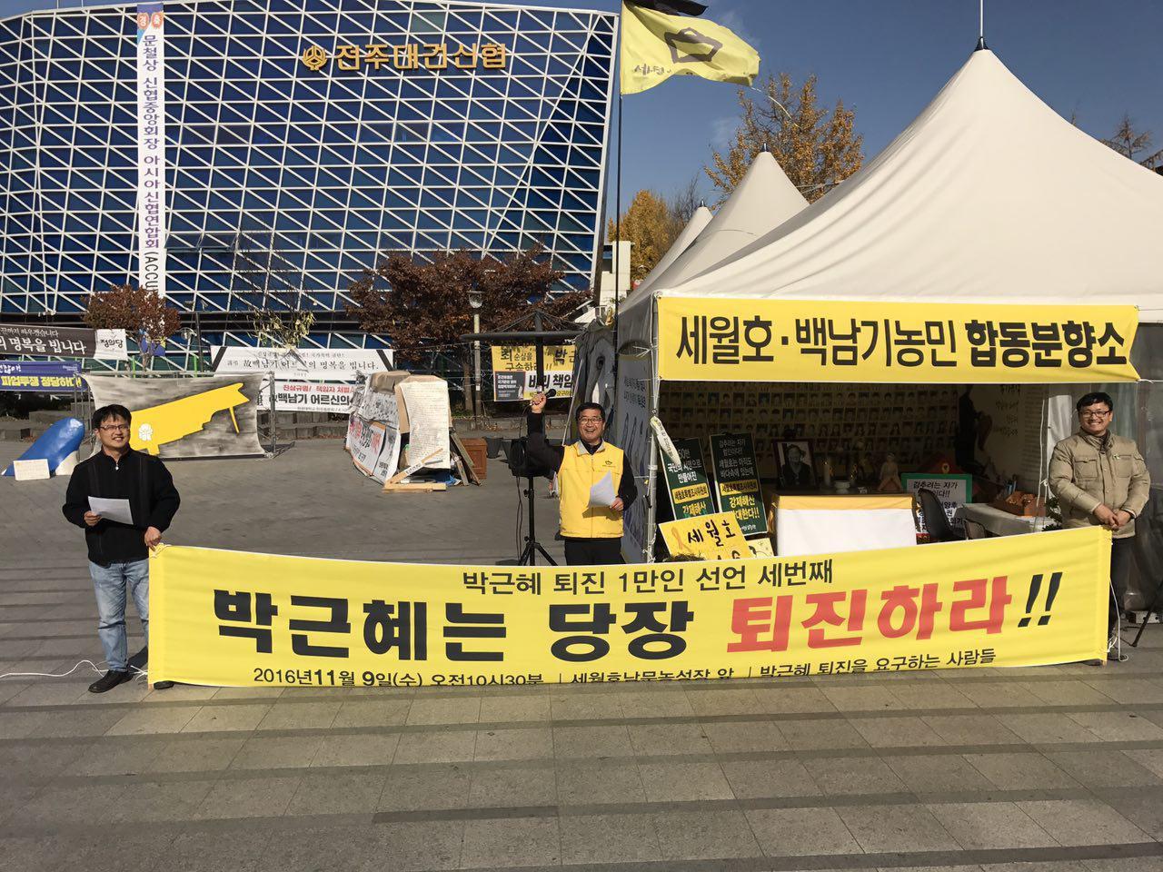 16.11.16_시민 12,000명 박근혜퇴진 서명 기자회견_1.jpg