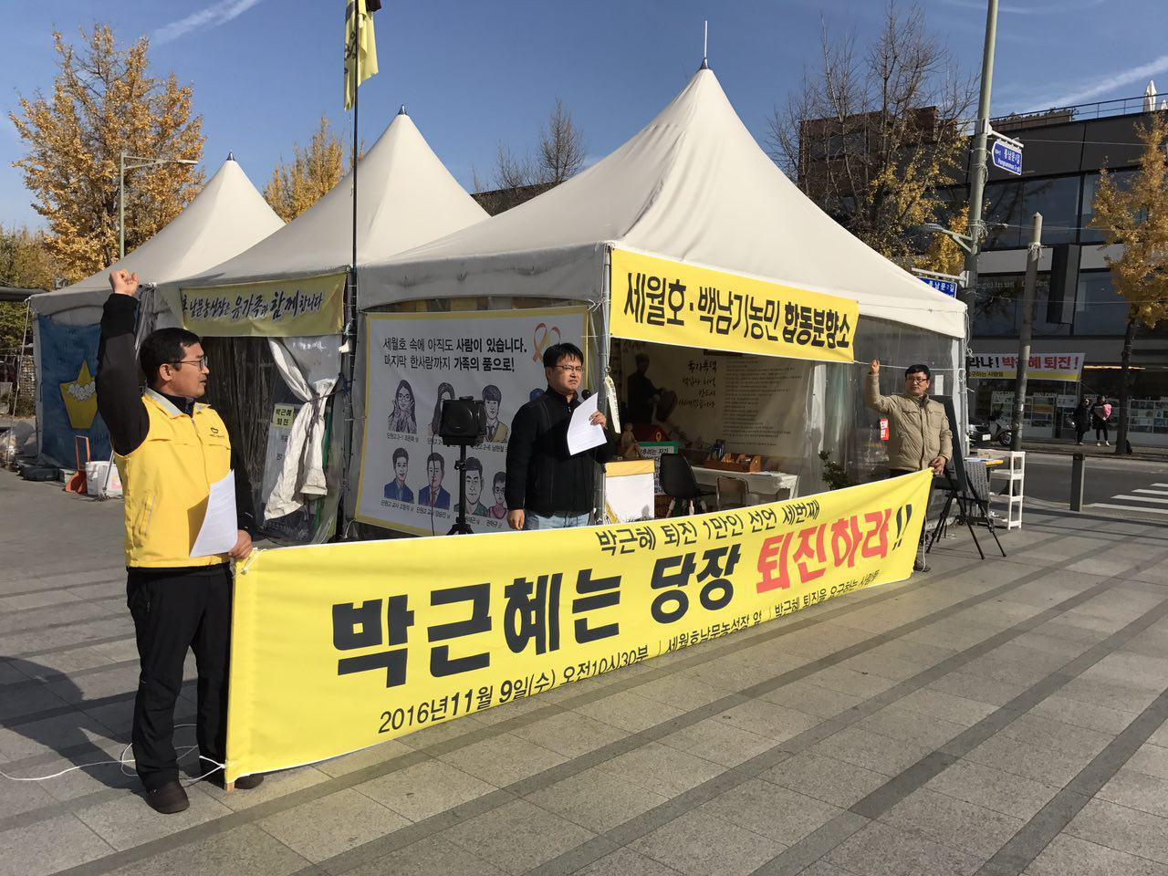 16.11.16_시민 12,000명 박근혜퇴진 서명 기자회견_2.jpg