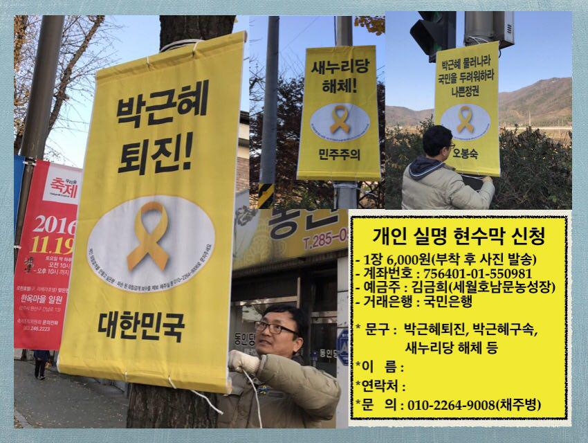 16.11.21_개인현수막 신청 안내.jpg
