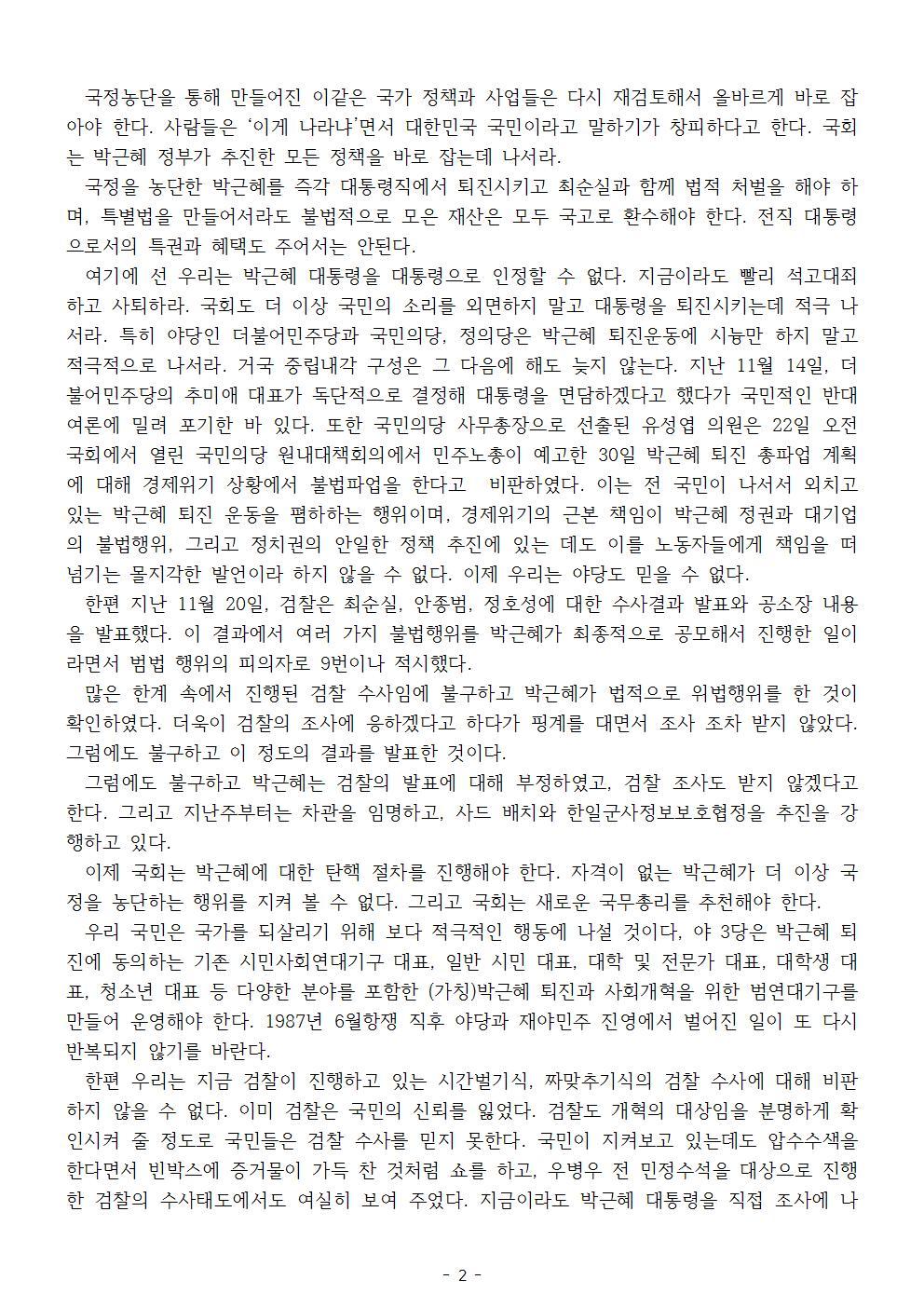 20161123-성명서_박근혜는 즉각 퇴진_최종002.jpg