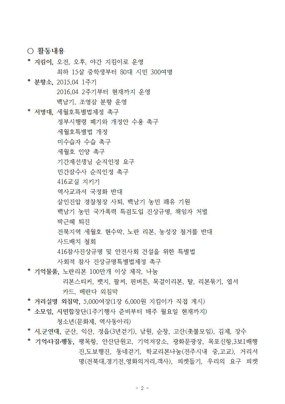 1197일 세월호남문농성장(2014.8.22-2017.12.2) 활동 그리고 새로운 시작1002.jpg