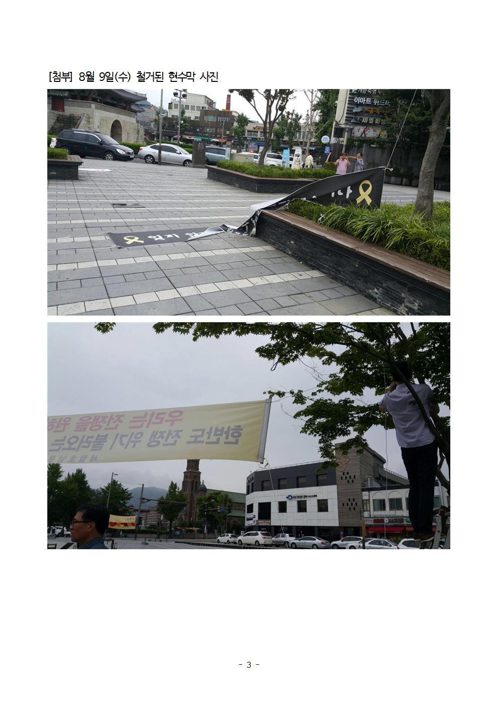 [기자회견 보도요청] 2017.8.11.10시 전주시청 정문 앞_세월호남문농성장003.jpg