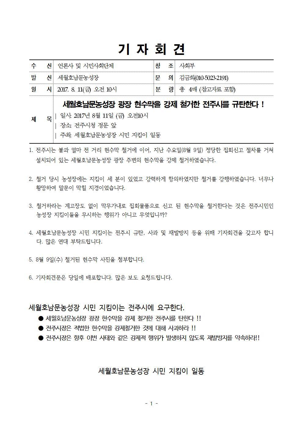 [기자회견 보도요청] 2017.8.11.10시 전주시청 정문 앞_세월호남문농성장001.jpg