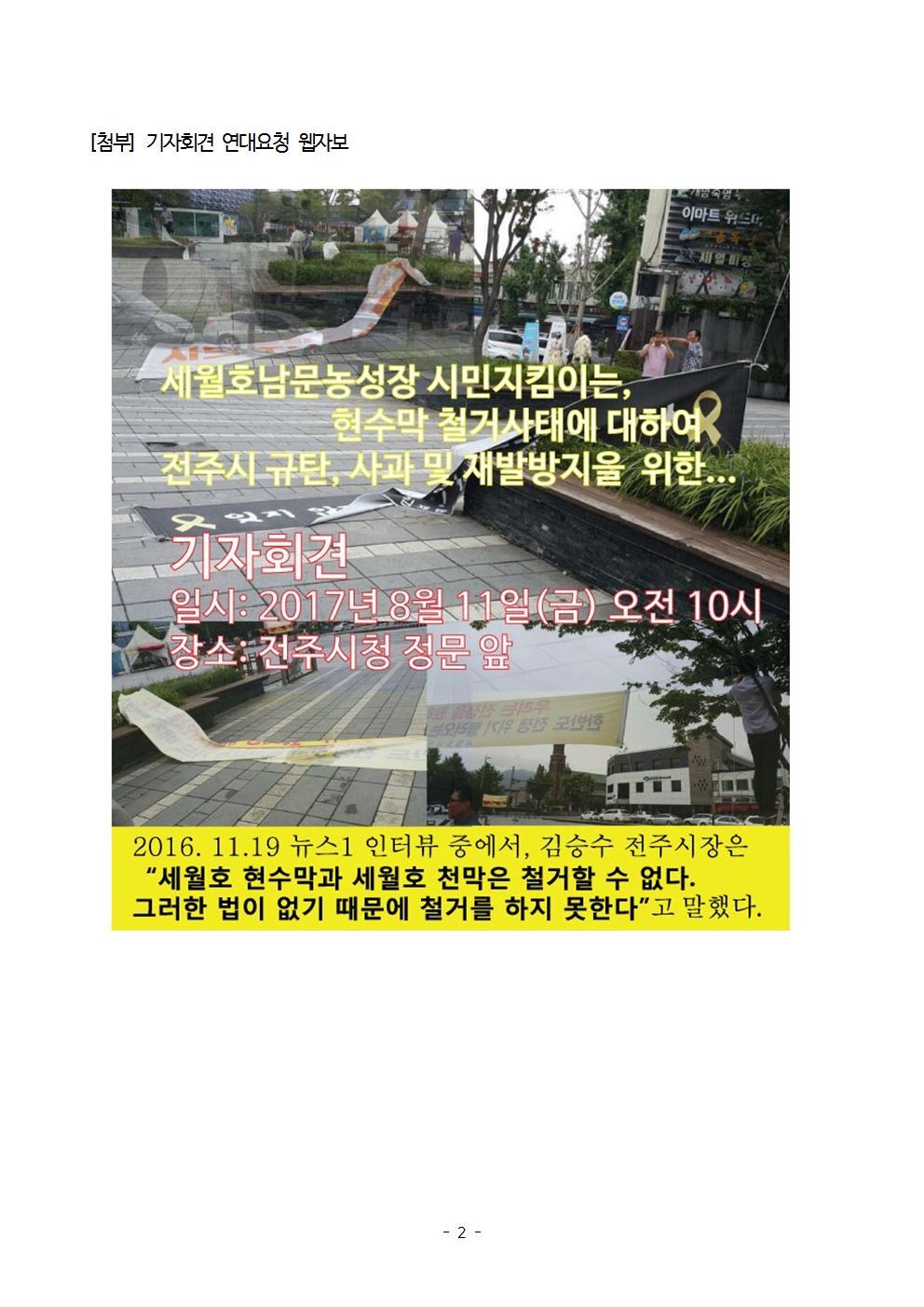 [기자회견 보도요청] 2017.8.11.10시 전주시청 정문 앞_세월호남문농성장002.jpg