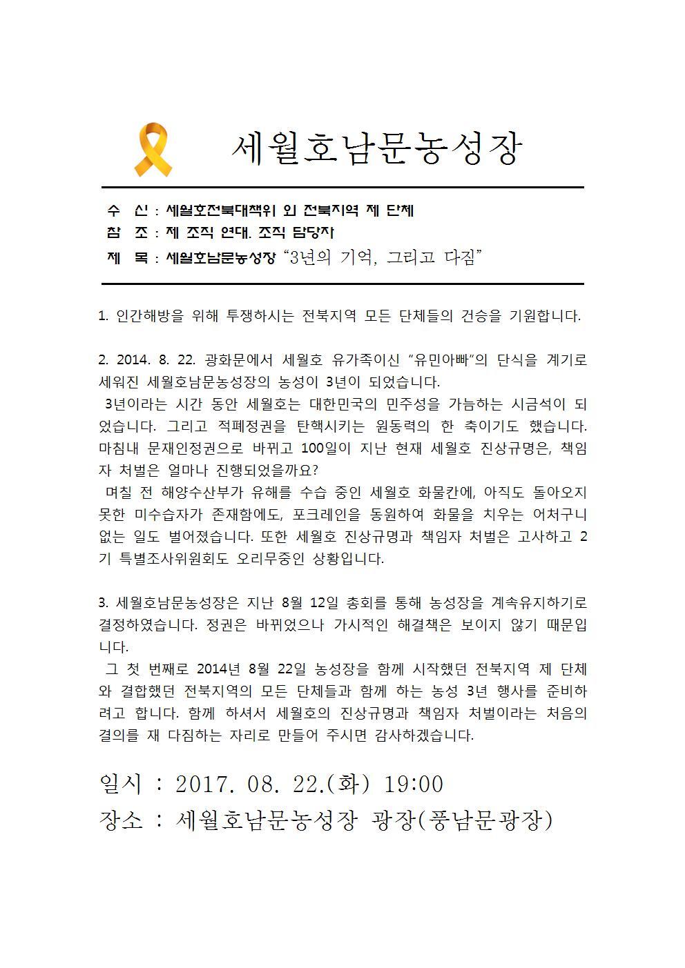 세월호 3년 공문001.jpg