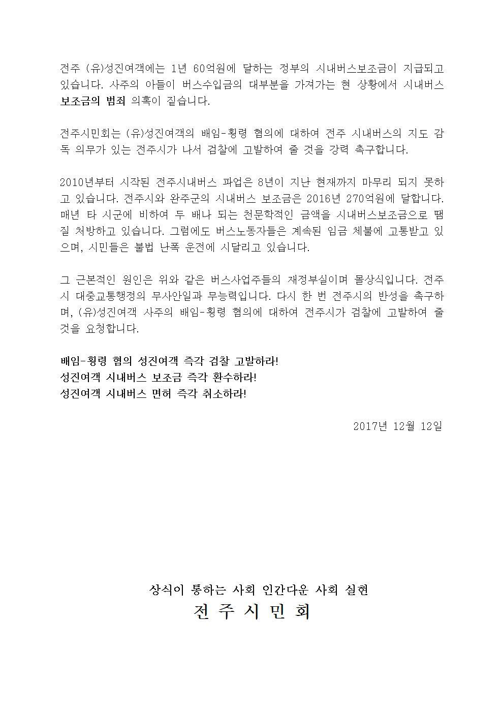 성진여객 고발촉구 기자회견문002.jpg