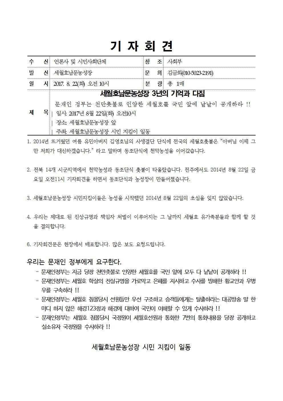[기자회견 보도요청] 2017.8.22 10시 세월호남문농성장 3년 기억 그리고 다짐001001.jpg