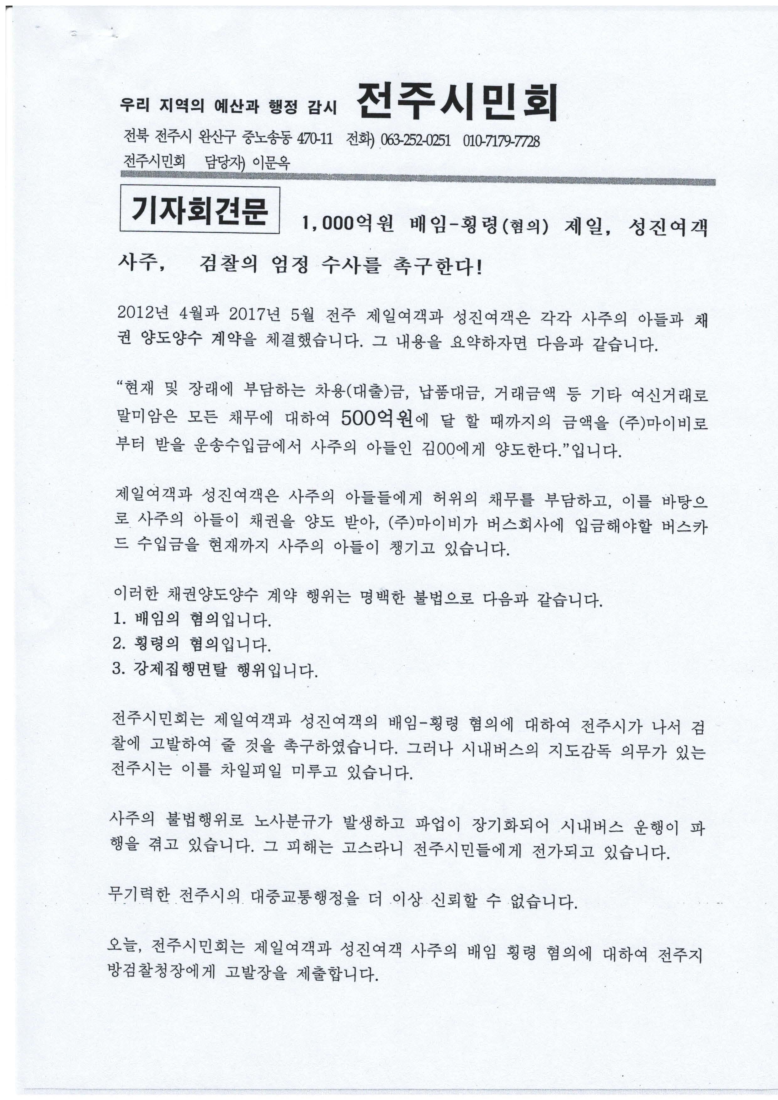 17.12.28_검찰고발 기자회견문(전주시민회)_페이지_1.jpg