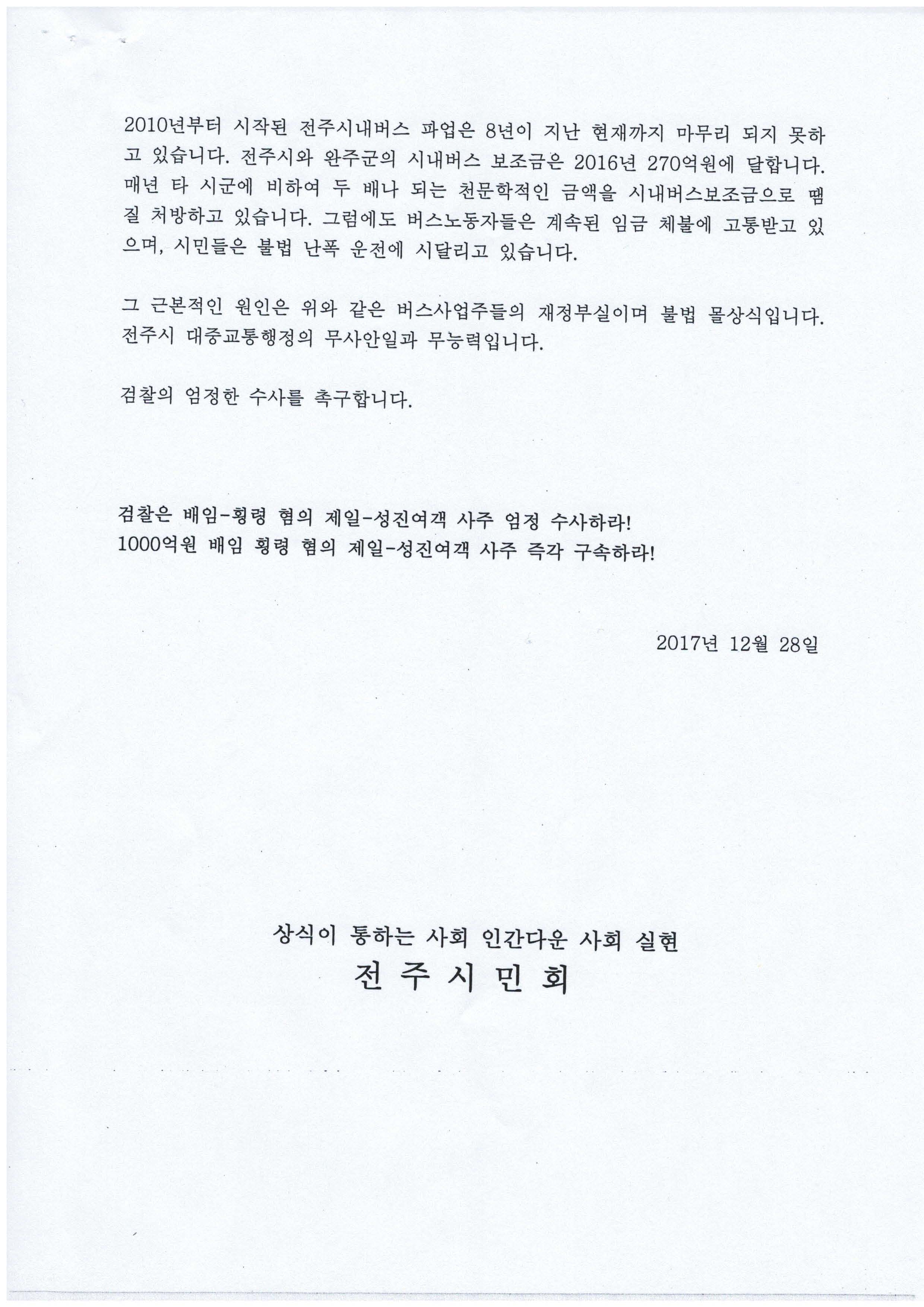 17.12.28_검찰고발 기자회견문(전주시민회)_페이지_2.jpg