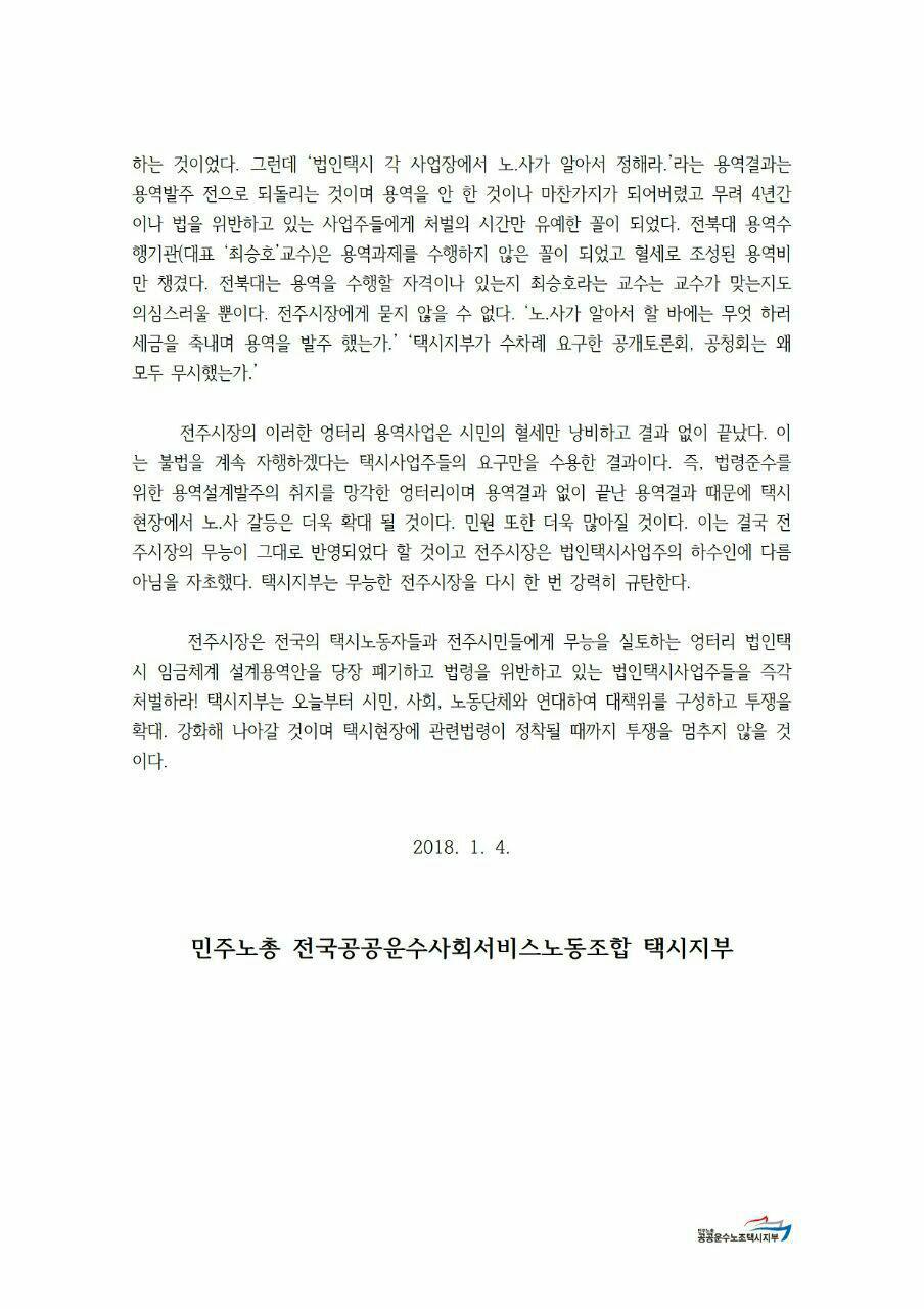 18.1.5_택시지부 기자회견문2.jpg