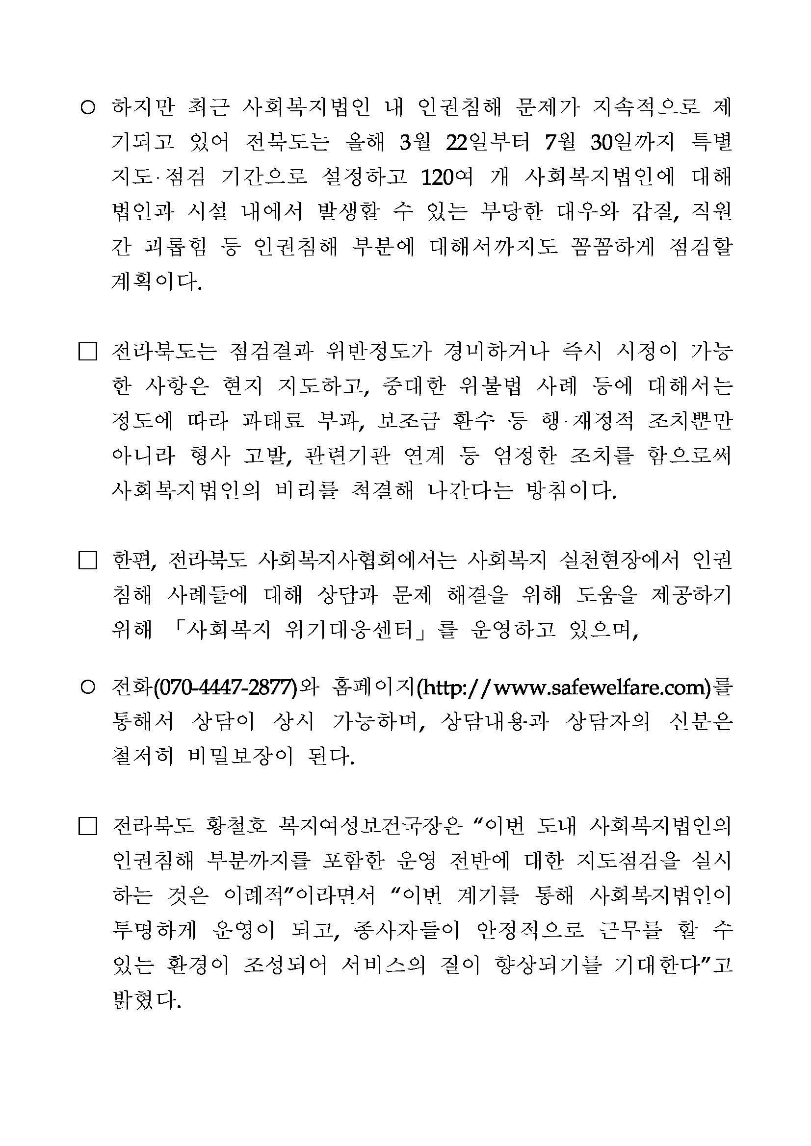 21.3.22_전북도 사회복지과 보도자료_사회복지법인 특별지도점검 추진_페이지_2.jpg