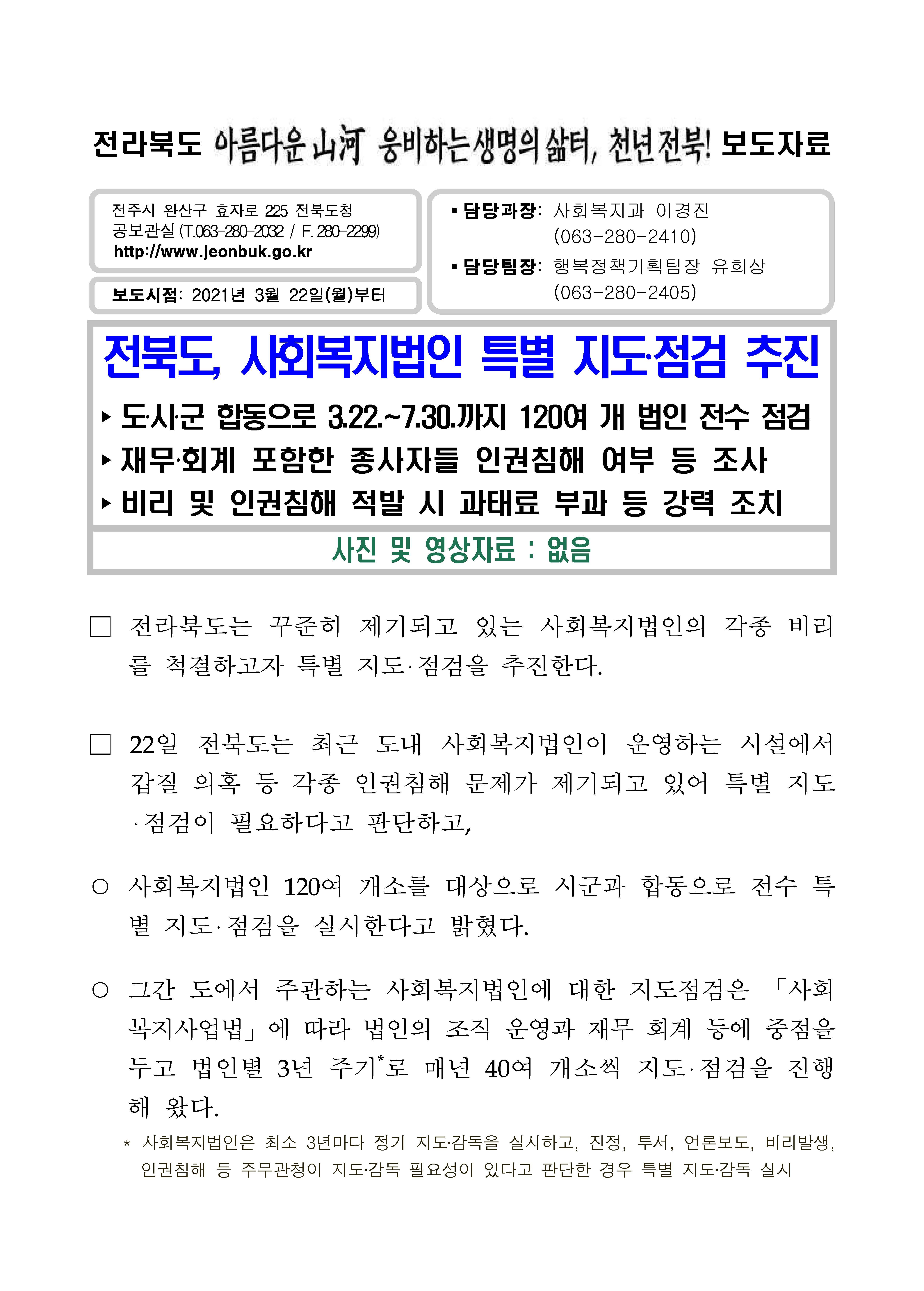21.3.22_전북도 사회복지과 보도자료_사회복지법인 특별지도점검 추진_페이지_1.jpg
