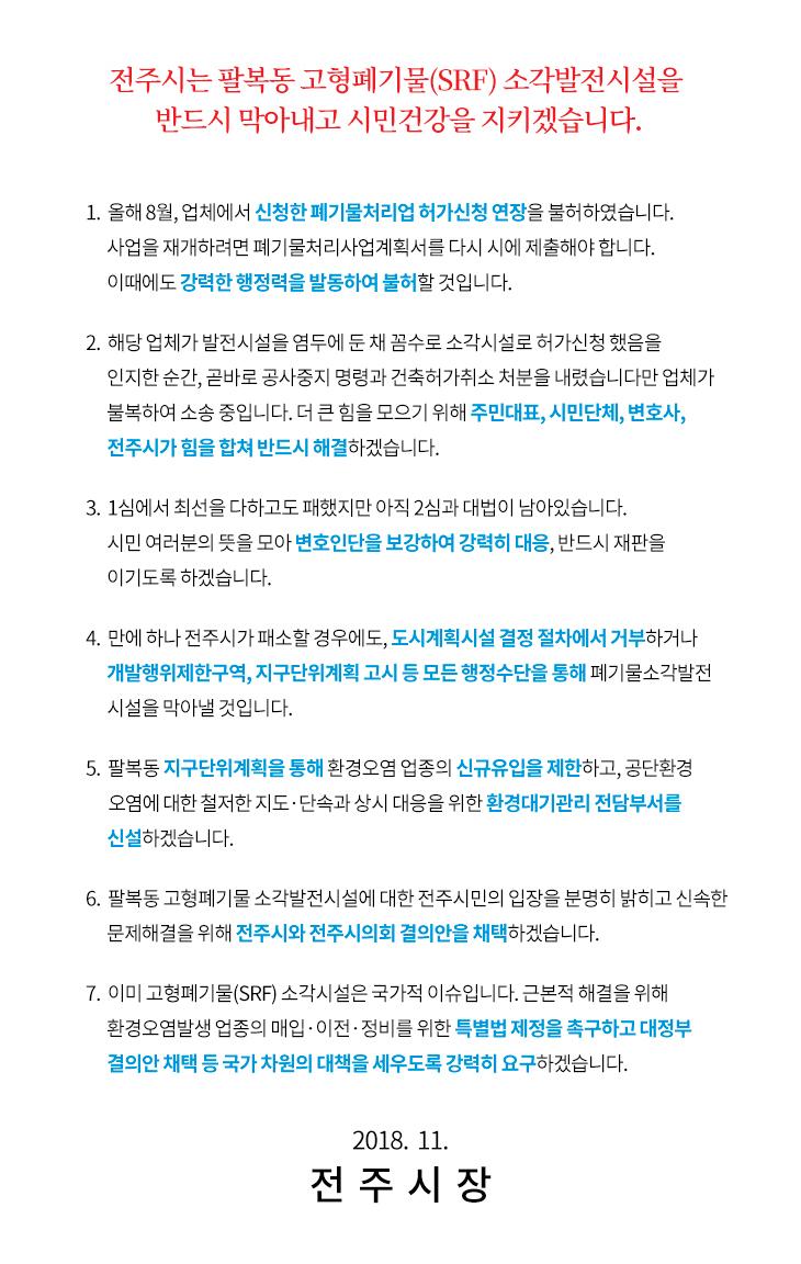 고형폐기물소각시설_절대반대_홈페이지용.jpg