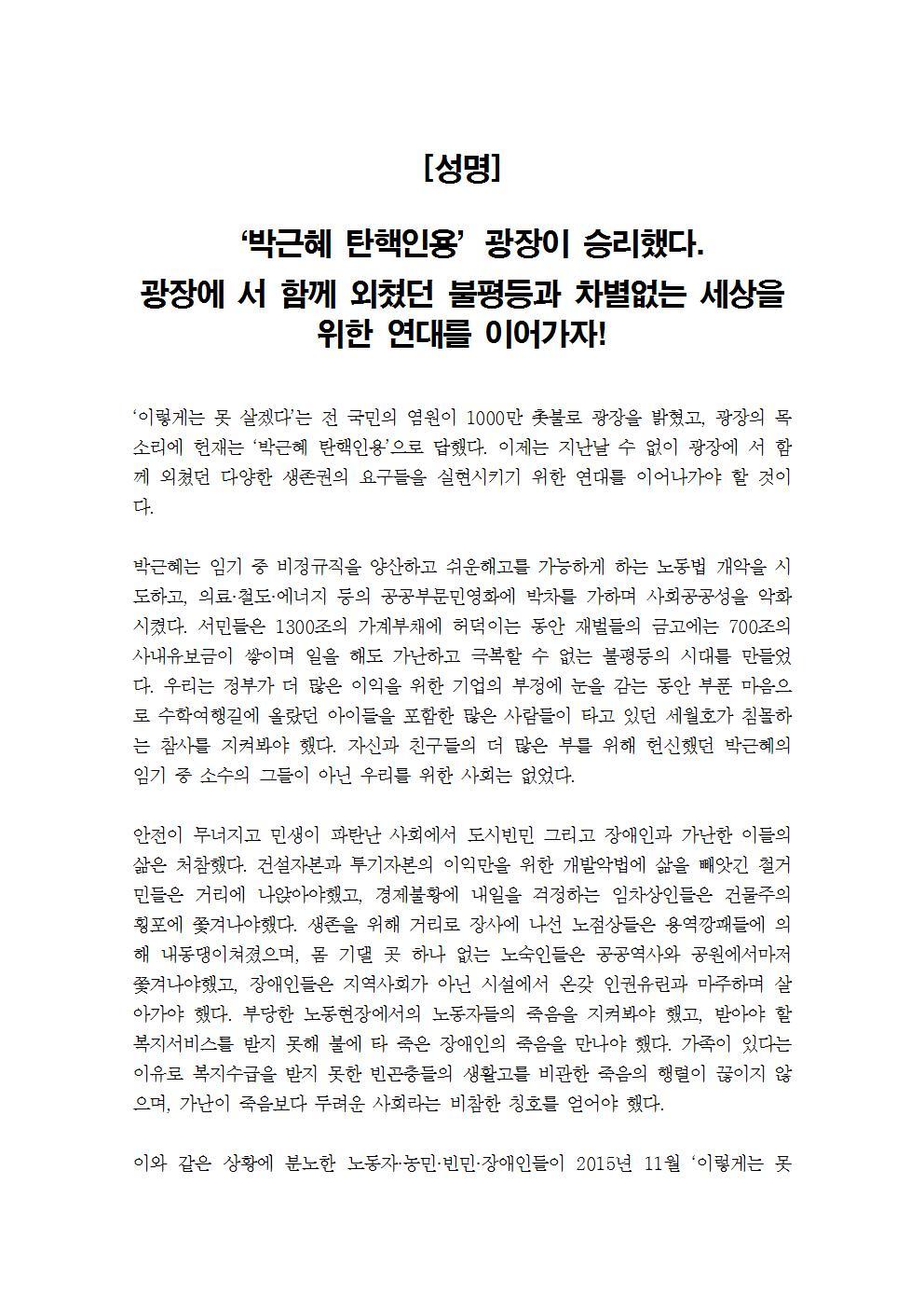 20170310_[성명]_'박근혜 탄핵인용' 광장이 승리했다!001.jpg