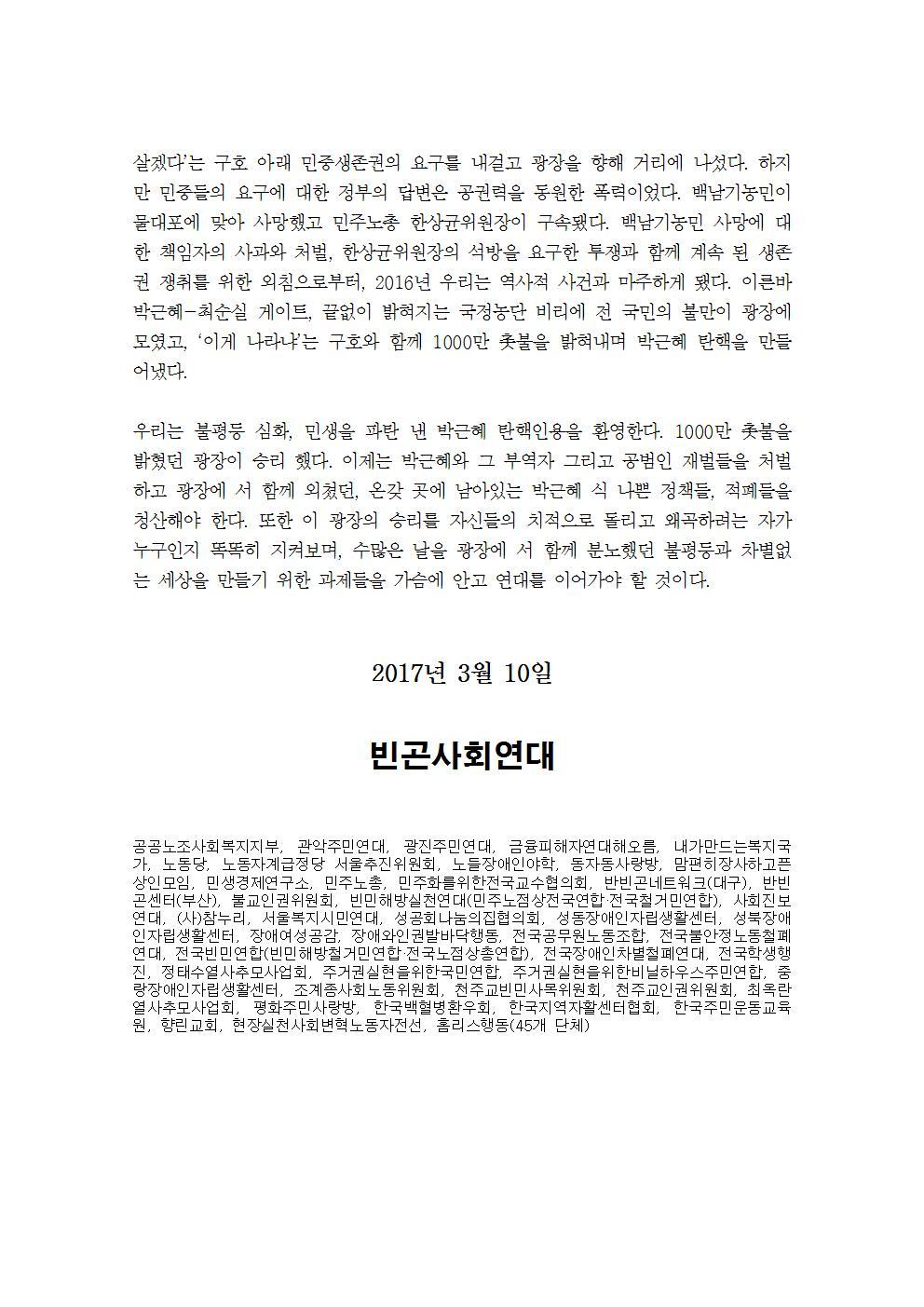 20170310_[성명]_'박근혜 탄핵인용' 광장이 승리했다!002.jpg