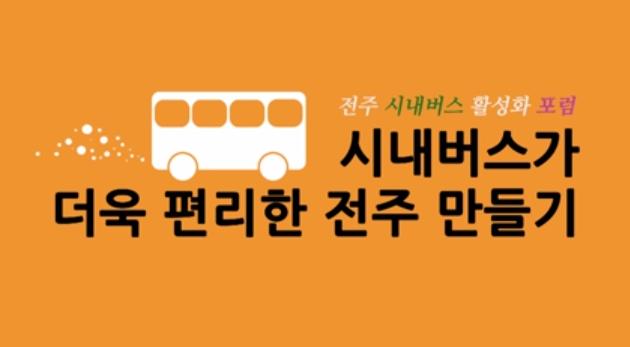 시내버스가 더욱 편리한 전주 만들기(시민위원회).png