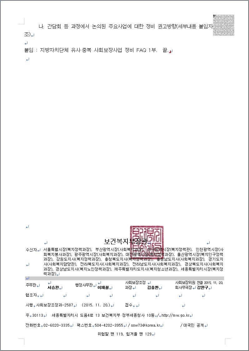 보건복지부 사회보장조정과-2587(2015.11.20) 2.jpg