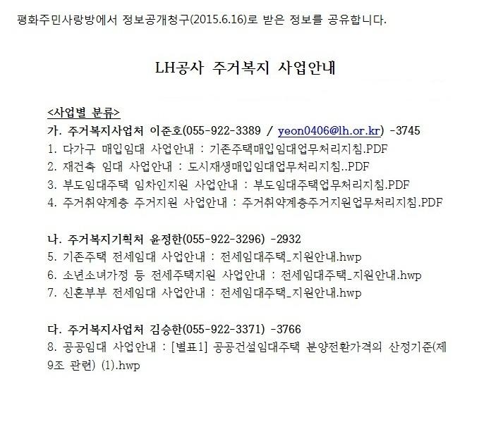 15.6.24_정보공개청구-사업별 분류.jpg