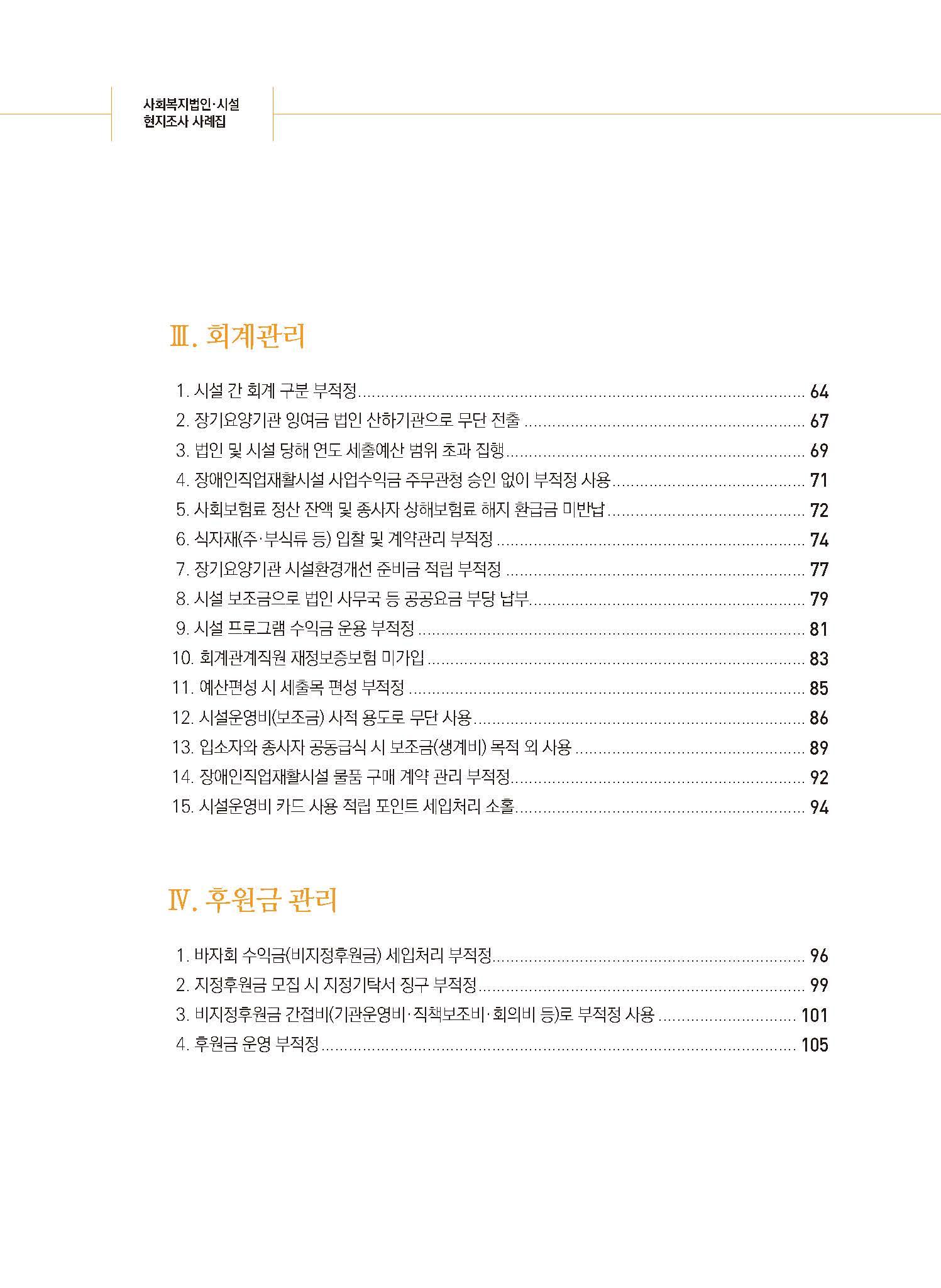 2020사회복지법인시설현지조사사례집_페이지_006.jpg